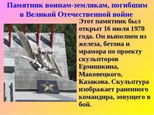 Памятник воинам-землякам, погибшим в Великой Отечественной войне Этот памятни