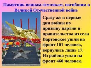 Памятник воинам-землякам, погибшим в Великой Отечественной войне Сразу же в п