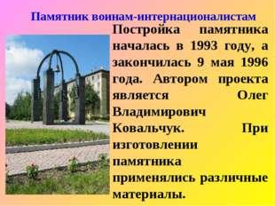 Постройка памятника началась в 1993 году, а закончилась 9 мая 1996 года. Авто