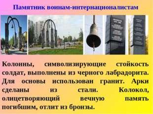 Памятник воинам-интернационалистам Колонны, символизирующие стойкость солдат,