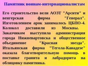 """Памятник воинам-интернационалистам Его строительство вели АОЗТ """"Арсити"""" и вен"""