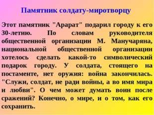 """Памятник солдату-миротворцу Этот памятник """"Арарат"""" подарил городу к его 30-ле"""