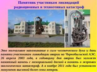 Памятник участникам ликвидаций радиационных и техногенных катастроф Это молча