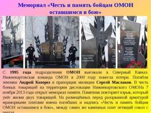 Мемориал «Честь и память бойцам ОМОН оставшимся в бою» С 1995 года подразделе