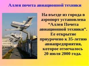 "Аллея почета авиационной техники На въезде из города в аэропорт установлена """
