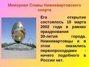 Его открытие состоялось 10 марта 2002 года в рамках празднования 30-летия гор
