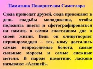 Памятник Покорителям Самотлора Сюда приводят друзей, сюда приезжают в день св