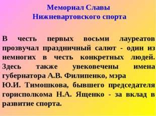 Мемориал Славы Нижневартовского спорта В честь первых восьми лауреатов прозву