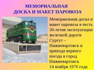 МЕМОРИАЛЬНАЯ ДОСКА И МАКЕТ ПАРОВОЗА Мемориальная доска и макет паровоза в чес