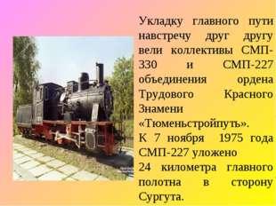 Укладку главного пути навстречу друг другу вели коллективы СМП-330 и СМП-227