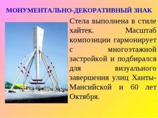 МОНУМЕНТАЛЬНО-ДЕКОРАТИВНЫЙ ЗНАК Стела выполнена в стиле хайтек. Масштаб компо
