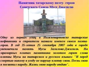 Памятник татарскому поэту- герою Советского Союза Мусе Джалилю Одну из первых