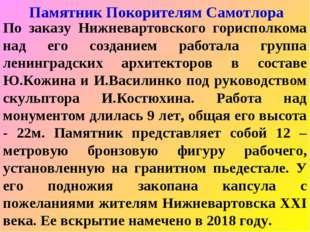 Памятник Покорителям Самотлора По заказу Нижневартовского горисполкома над ег