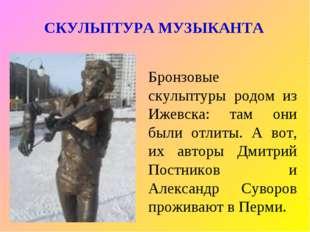 СКУЛЬПТУРА МУЗЫКАНТА Бронзовые скульптуры родом из Ижевска: там они были отли