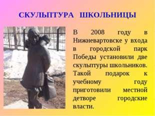 СКУЛЬПТУРА ШКОЛЬНИЦЫ В 2008 году в Нижневартовске у входа в городской парк По