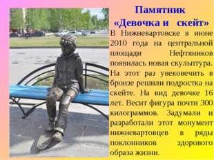 Памятник «Девочка и скейт» В Нижневартовске в июне 2010 года на центральной п