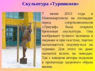 Скульптура «Турникмен» 7 июня 2013 года в Нижневартовске на площадке перед сп