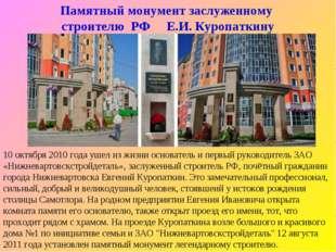 Памятный монумент заслуженному строителю РФ Е.И. Куропаткину 10 октября 2010
