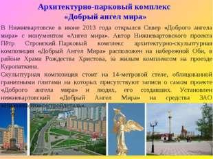 Архитектурно-парковый комплекс «Добрый ангел мира» В Нижневартовске в июне 20