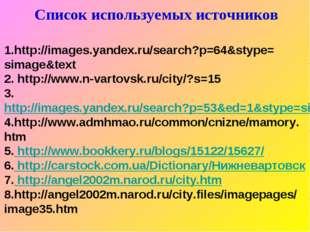 Список используемых источников 1.http://images.yandex.ru/search?p=64&stype= s