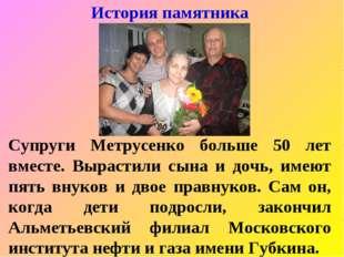 История памятника Супруги Метрусенко больше 50 лет вместе. Вырастили сына и д