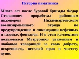 История памятника Много лет после буровой бригады Федор Степанович проработал
