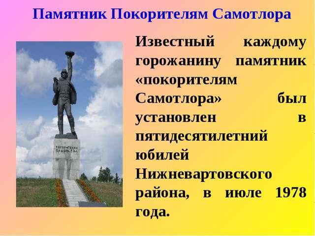 Известный каждому горожанину памятник «покорителям Самотлора» был установлен...