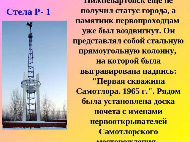Нижневартовск еще не получил статус города, а памятник первопроходцам уже был...