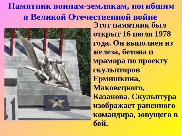 Памятник воинам-землякам, погибшим в Великой Отечественной войне Этот памятни...