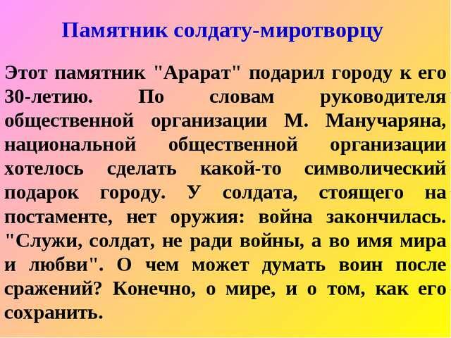 """Памятник солдату-миротворцу Этот памятник """"Арарат"""" подарил городу к его 30-ле..."""