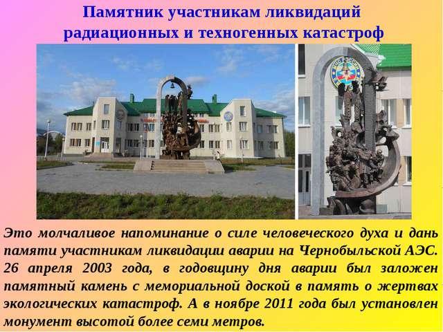 Памятник участникам ликвидаций радиационных и техногенных катастроф Это молча...