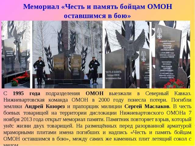 Мемориал «Честь и память бойцам ОМОН оставшимся в бою» С 1995 года подразделе...