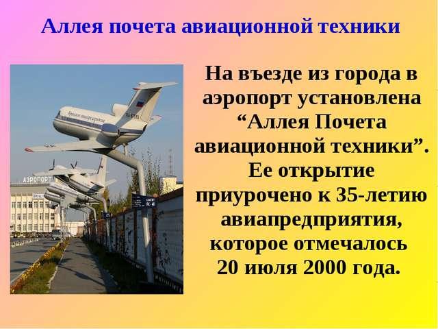 "Аллея почета авиационной техники На въезде из города в аэропорт установлена ""..."