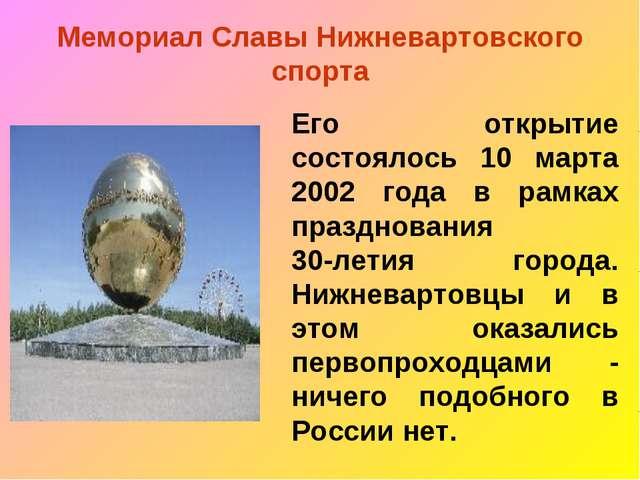 Его открытие состоялось 10 марта 2002 года в рамках празднования 30-летия гор...