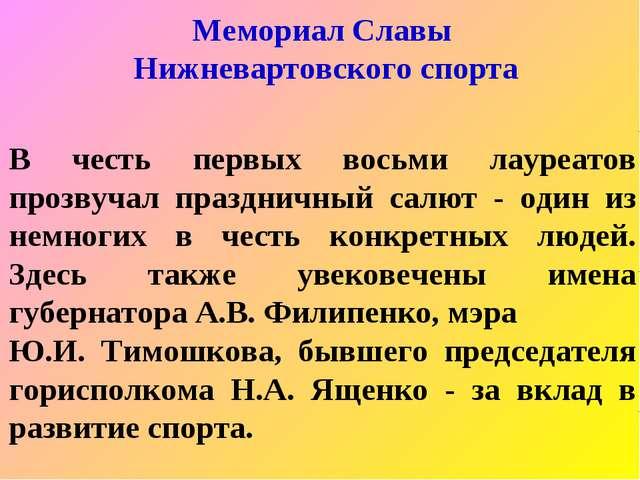 Мемориал Славы Нижневартовского спорта В честь первых восьми лауреатов прозву...