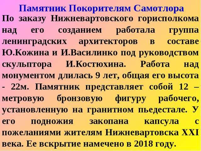 Памятник Покорителям Самотлора По заказу Нижневартовского горисполкома над ег...