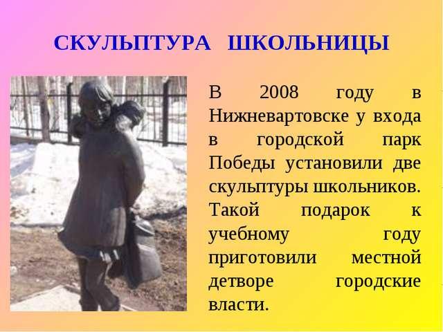 СКУЛЬПТУРА ШКОЛЬНИЦЫ В 2008 году в Нижневартовске у входа в городской парк По...