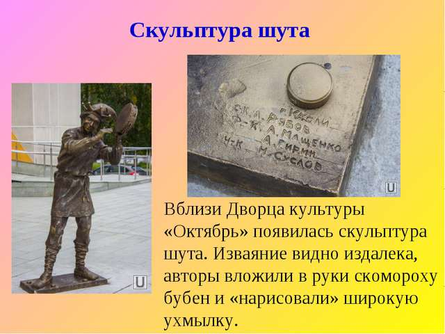 Скульптура шута Вблизи Дворца культуры «Октябрь» появилась скульптура шута. И...