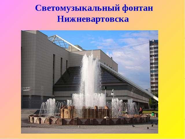 Светомузыкальный фонтан Нижневартовска