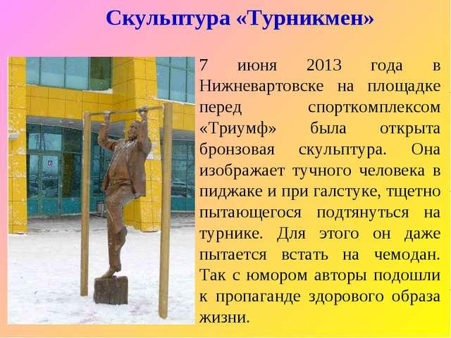 Скульптура «Турникмен» 7 июня 2013 года в Нижневартовске на площадке перед сп...