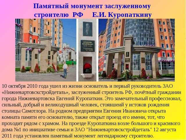 Памятный монумент заслуженному строителю РФ Е.И. Куропаткину 10 октября 2010...