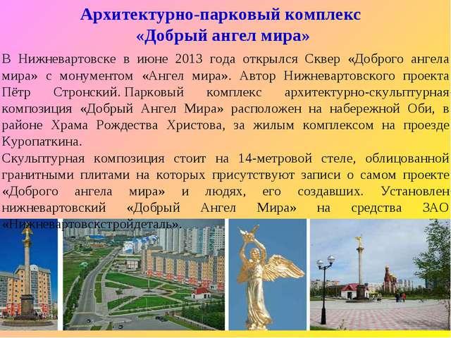 Архитектурно-парковый комплекс «Добрый ангел мира» В Нижневартовске в июне 20...