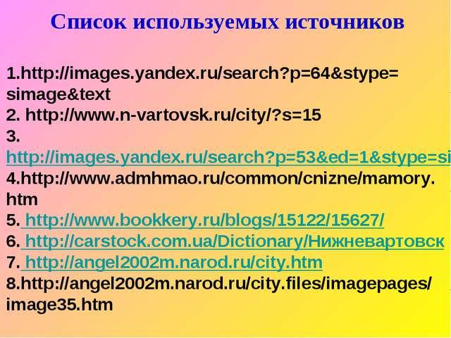 Список используемых источников 1.http://images.yandex.ru/search?p=64&stype= s...