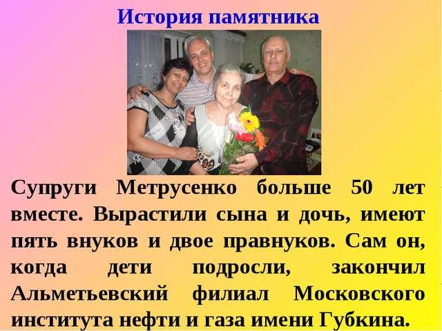 История памятника Супруги Метрусенко больше 50 лет вместе. Вырастили сына и д...