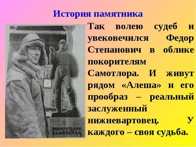 История памятника Так волею судеб и увековечился Федор Степанович в облике по...