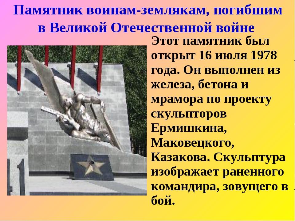 Сценарий открытия памятника воину великой отечественной войны
