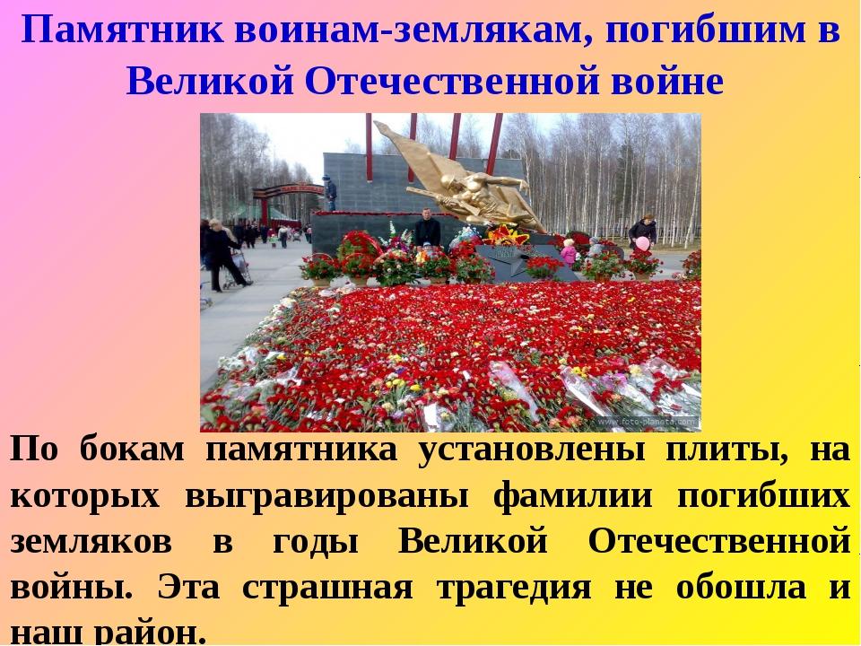 Памятник воинам-землякам, погибшим в Великой Отечественной войне По бокам пам...