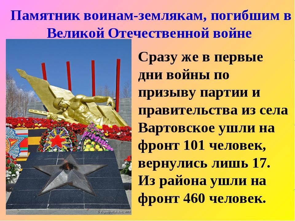 Памятник воинам-землякам, погибшим в Великой Отечественной войне Сразу же в п...