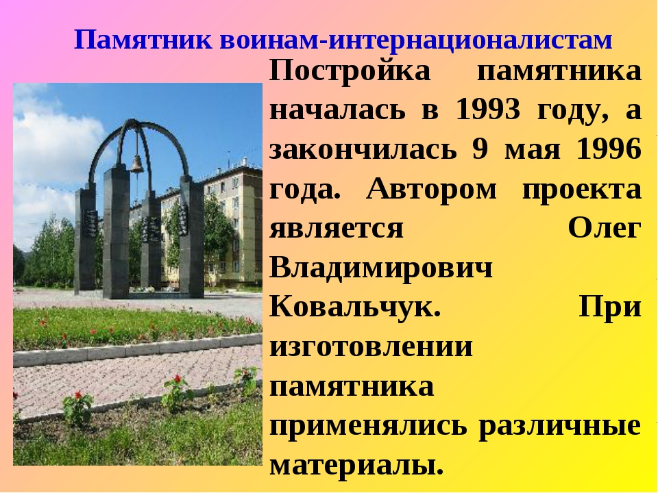 Постройка памятника началась в 1993 году, а закончилась 9 мая 1996 года. Авто...