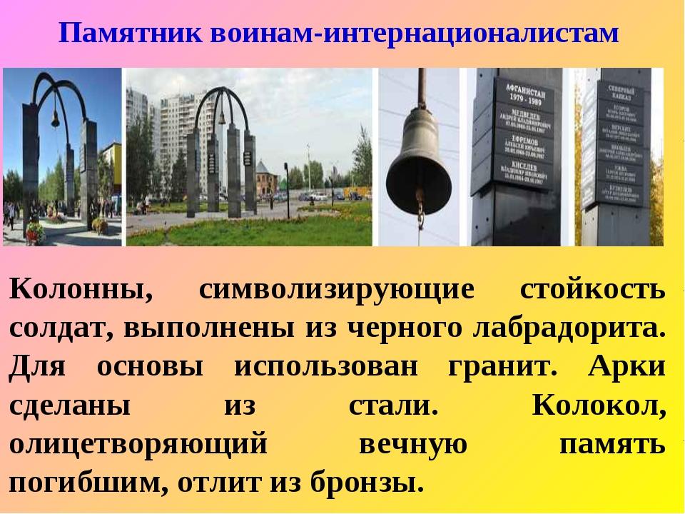 Памятник воинам-интернационалистам Колонны, символизирующие стойкость солдат,...
